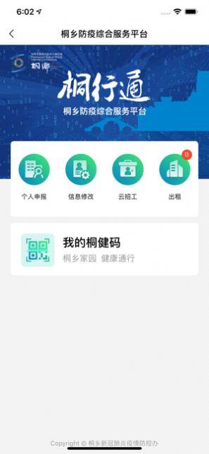 桐行通小程序2.0版官方app�D3: