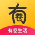 有卷生活最新版app下载 v0.0.9
