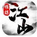 权谋江山坐拥天下游戏官网安卓版下载 v1.0