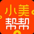 小美幫幫app安卓版下載 v8.1.9