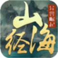 山海经人猿崛起手游官网最新版下载 v1.37.0