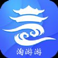 淘游游app官方下载 v1.0.0