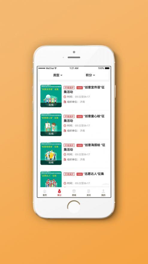 我�廴�城app官方版�D片1