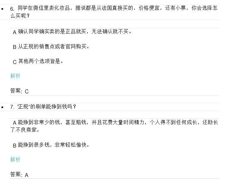 安全微伴大�W生安全素�|�y�u�件下�d官方版�D3: