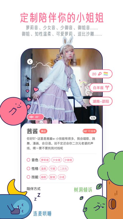 甜味陪伴app下�d官方版�D3: