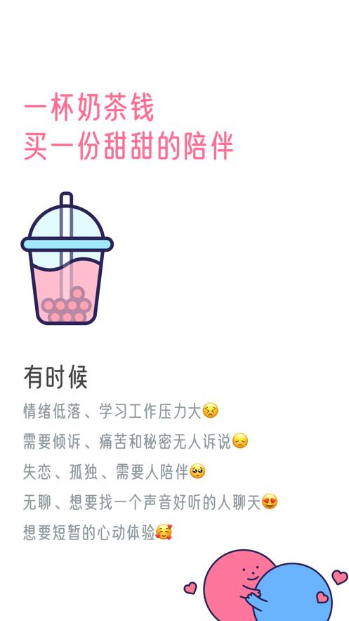 甜味陪伴app下�d官方版�D片2