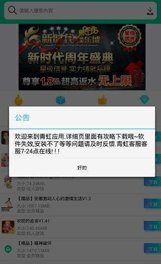 青虹应用app官网下载图1:
