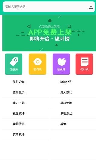 青虹应用app官网下载图3: