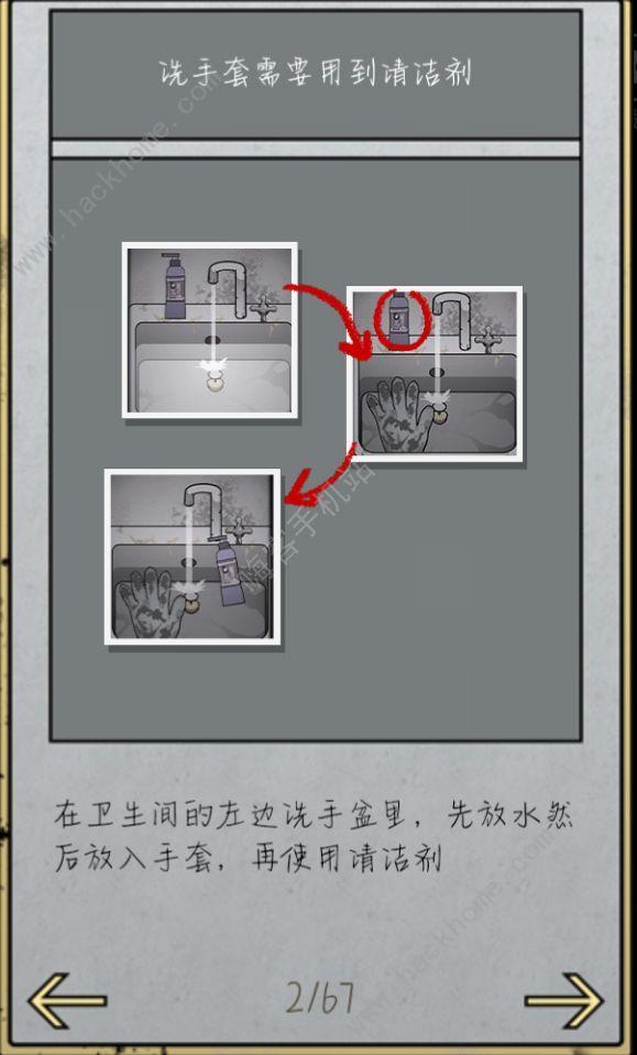 山村老屋2�U���t院�D文攻略 全章��索提示�D文流程[多�D]�D片2