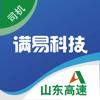 滿易運司機app官方下載 v1.3.6