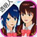 樱花校园模拟器透明人教程最新中文汉化版 v1.035.12