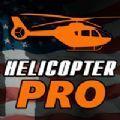 专业直升机模拟器游戏安卓手机版 v1.0.2