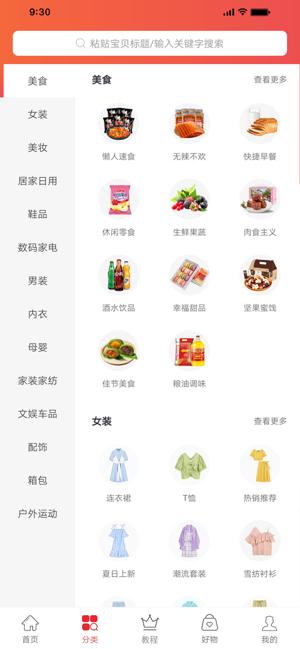 喵�惠刷最新版app下�d�D3: