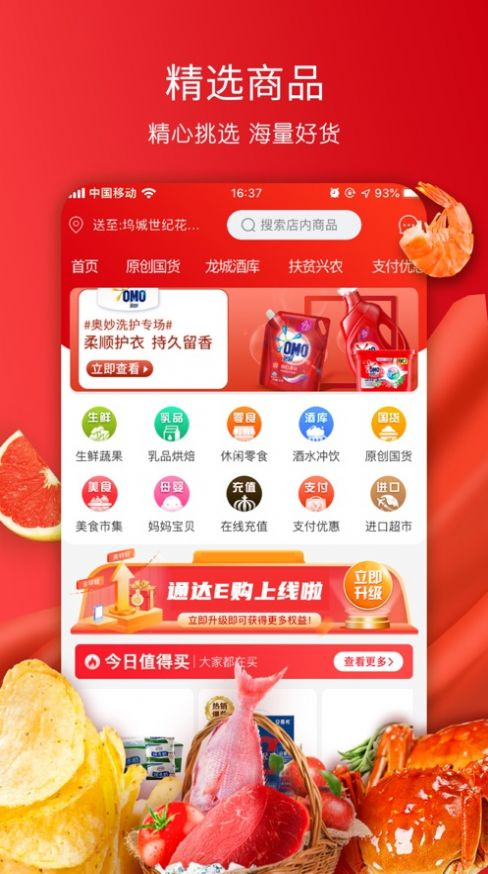 通�_E�最新版app下�d�D2: