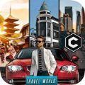 环游世界驾驶2020游戏安卓中文最新版 v1.0