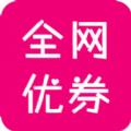 全网优券最新版软件app下载 v2.0