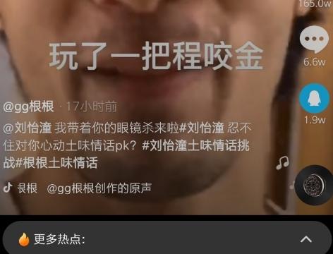 玩了一把陈咬金看了看北京还是忘不了你迷人的眼睛是什么意思 抖音土味情话[多图]