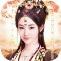 兰陵王妃宫廷换装游戏官方版 v1.0
