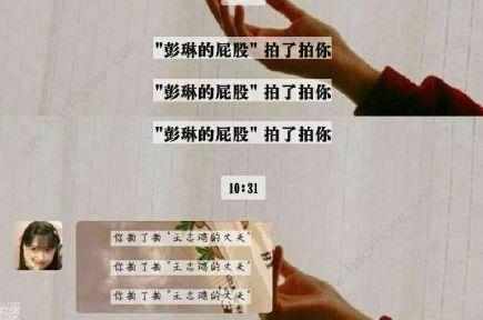 微信拍了拍后面怎么加字 拍一拍XX文字范例[多图]图片1