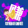 帮赚啦兼职app软件下载官方版 v1.0