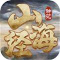 龙之战歌山海经手游官网最新版下载 v1.0