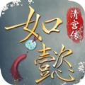 如懿清宫传官方手游安卓版下载 v1.0.3