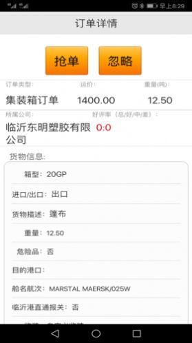 临沂港集卡信息平台面试app下载图3: