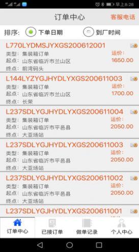 临沂港集卡信息平台面试app下载图1: