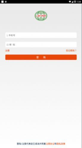 临沂港集卡信息平台面试app下载图片1