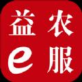 益农e服app
