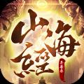 山海经之昆仑之巅手游官方测试版 V3.4.0