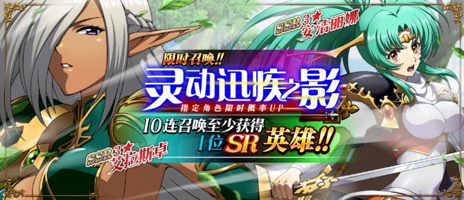 梦幻模拟战手游6月4日更新预告 灵动迅疾之影限时召唤活动开启[多图]