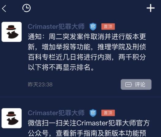 犯罪大师为什么没有更新突发案件 crimaster6月2日版本更新公告[多图]