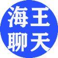 海王聊天app软件下载 v1.1