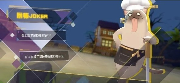双生视界沙滩厨王活动攻略 活动BOSS厨师joker打法详解[多图]