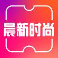 晨新时尚app软件下载 v1.0