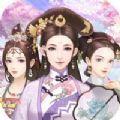 六宫凤华游戏官方版 v1.0