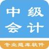 中级会计题集app官方下载 v1.0