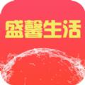 盛馨生活iOS苹果版下载 V1.0.0