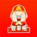 管掌柜app手机版下载 v1.0