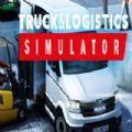 卡车物流模拟器游戏完整中文版(Truck and Logistics Simulator) v1.0