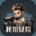 秘馆疑踪官方安卓版游戏 v1.0
