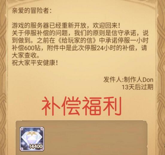剑与远征柳岩兑换码有哪些 柳岩1000钻石兑换码分享[多图]
