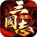 三国志血色衣冠5.0游戏最新版官方下载 v1.0
