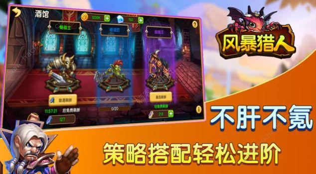 风暴猎人手游玩法大全 所有玩法及奖励总汇[多图]图片3