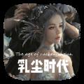 乳尘时代1.0游戏中文手机版mod下载 v1.0端节特别版