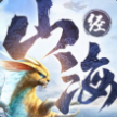 山海经之飞禽走兽手游官方测试版 v1.0