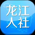 资格认证龙江人社app
