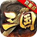 谋臣三国手游官网最新版 v7.0