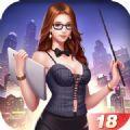 美女秘书我有18个游戏